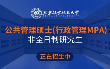 北京航空航天大学公共管理硕士(行政管理MPA)非全日制研究生招生简章