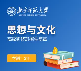 北京师范大学思想与文化高级研修班招生简章