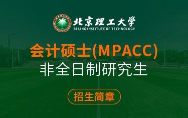 北京理工大学管理与经济学院会计硕士(MPAcc)非全日制研究生招生简章
