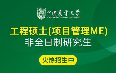 中国农业大学工程硕士(项目管理ME)非全日制研究生招生简章