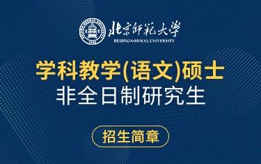 北京师范大学文学院学科教学(语文)硕士非全日制研究生招生简章