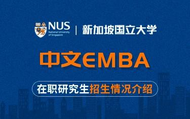 新加坡国立大学中文EMBA在职研究生招生简章