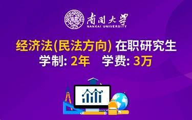 南开大学经济法(民法方向)在职研究生招生简章
