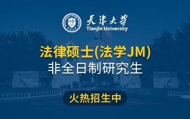 天津大学法学院法律硕士(法学JM)非全日制研究生招生简章
