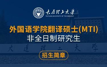 大连理工大学外国语学院翻译硕士(MTI)非全日制研究生招生简章