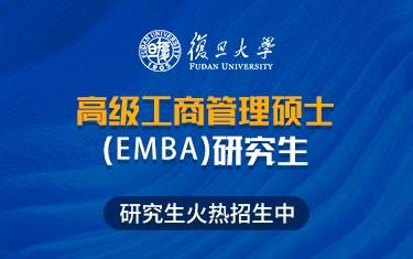 复旦大学高级工商管理硕士(EMBA)研究生招生简章