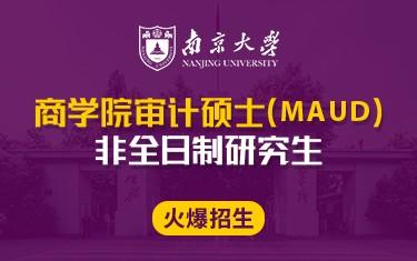 南京大学商学院审计硕士(MAud)非全日制研究生招生简章