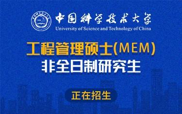 中国科学技术大学工程管理硕士(MEM)非全日制研究生招生简章
