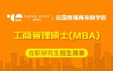 法国南锡高等商学院工商管理硕士(MBA)在职研究生招生简章