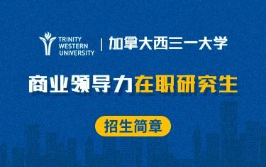 加拿大西三一大学商业领导力在职研究生招生简章