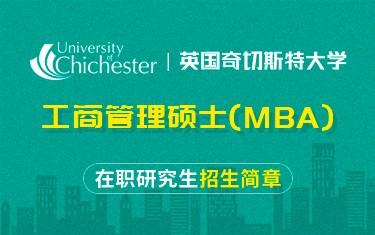 英国奇切斯特大学工商管理硕士(MBA)在职研究生招生简章