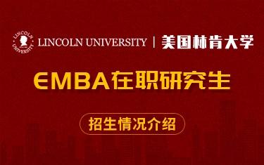 美国林肯大学EMBA在职研究生招生简章
