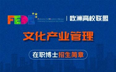 欧洲高校联盟文化产业管理在职博士招生简章