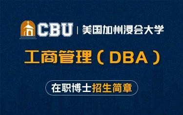 美国加州浸会大学工商管理(DBA)在职博士招生简章