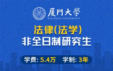 厦门大学法学院法律(法学)硕士非全日制研究生招生简章