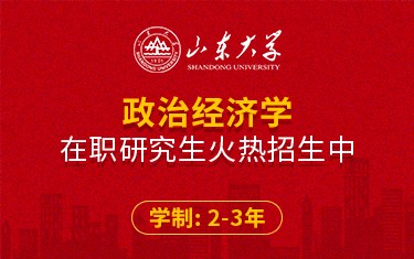 山东大学经济研究院政治经济学在职研究生招生简章