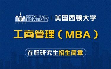 美国西东大学工商管理(MBA)在职研究生招生简章