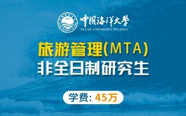 中国海洋大学管理学院旅游管理硕士(MTA)非全日制研究生招生简章
