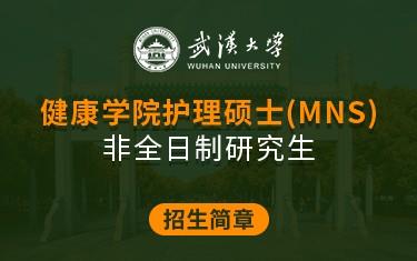 武汉大学健康学院护理硕士(MNS)非全日制研究生招生简章
