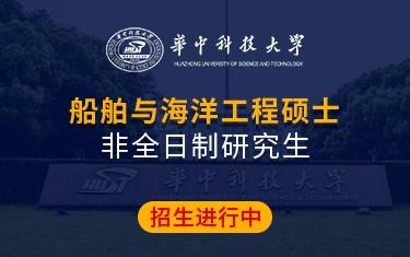 华中科技大学船舶与海洋工程学院船舶与海洋工程硕士非全日制研究生招生简章