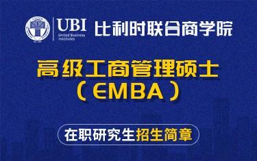 比利时联合商学院高级工商管理硕士(EMBA)在职研究生招生简章