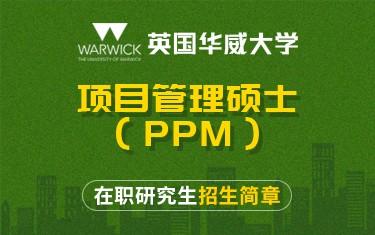 英国华威大学项目管理硕士(PPM)在职研究生招生简章