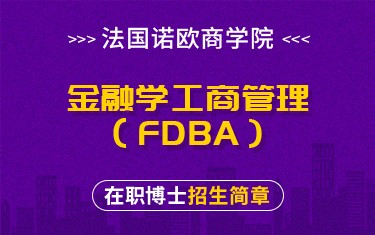 法国诺欧商学院金融学工商管理(FDBA)在职博士招生简章
