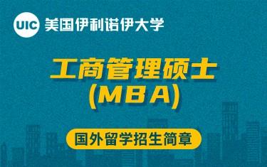 美国伊利诺伊大学芝加哥分校工商管理硕士(MBA)国外留学招生简章