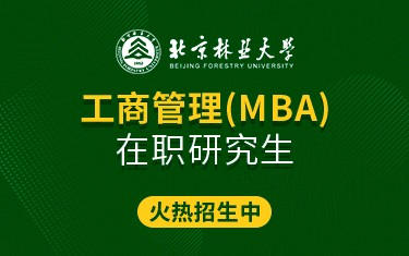 北京林业大学工商管理(MBA)在职研究生招生简章