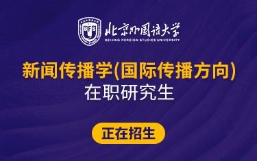 北京外国语大学新闻传播学(国际传播方向)在职研究生招生简章