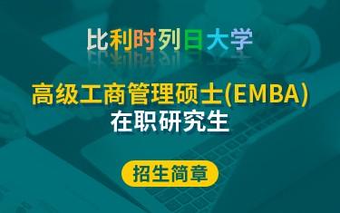 比利时列日大学高级工商管理硕士(EMBA)在职研究生招生简章