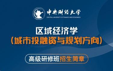 中央财经大学区域经济学(城市投融资与规划方向)在职高级研修班招生简章