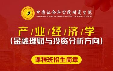 中国社会科学院研究生院产业经济学(金融理财与投资分析方向)课程班招生简章