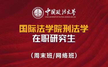 中国政法大学国际法学院刑法学在职研究生招生简章