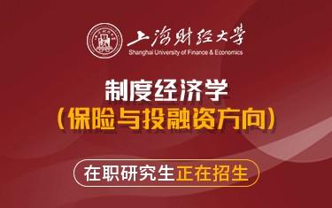 上海财经大学制度经济学(保险与投融资方向)在职研究生招生简章