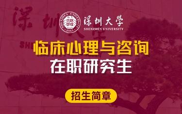 深圳大学临床心理与咨询在职研究生招生简章