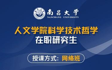 南昌大学人文学院科学技术哲学在职研究生招生简章