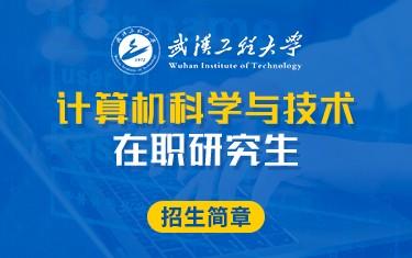 武汉工程大学计算机科学与技术在职研究生招生简章