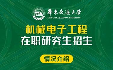 华东交通大学机械电子工程在职研究生招生简章