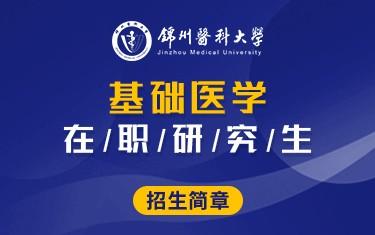 锦州医科大学基础医学院基础医学在职研究生招生简章
