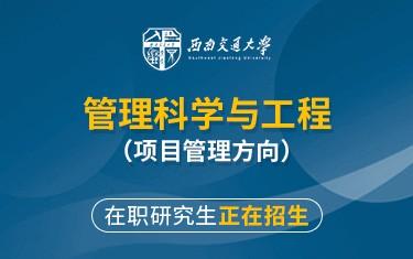 西南交通大学管理科学与工程(项目管理方向)在职研究生招生简章