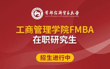 首都经济贸易大学工商管理学院FMBA在职研究生招生简章