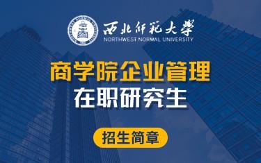 西北师范大学商学院企业管理在职研究生招生简章