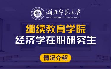 湖北师范大学继续教育学院经济学在职研究生招生简章