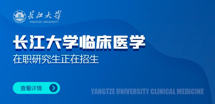 长江大学医学部临床医学在职研究生招生简章
