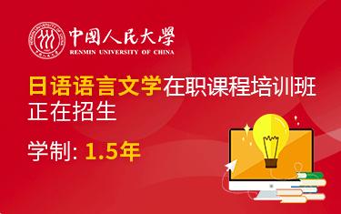 中国人民大学日语语言文学课程研修班招生简章