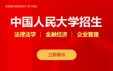 中国人民大学招生