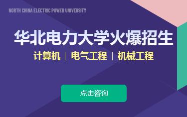 华北电力大学火爆招生