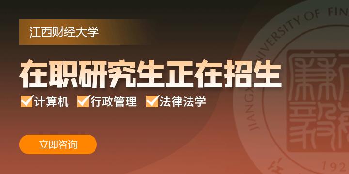江西财经大学非全日制研究生-在职研究生