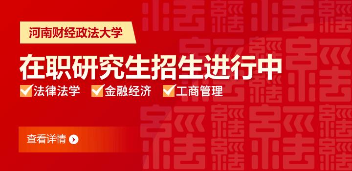 河南财经政法大学非全日制研究生-在职研究生